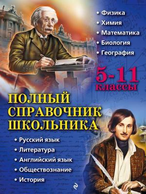 Полный справочник школьника. 5–11 классы