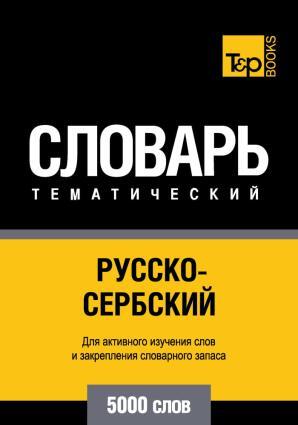 Русско-сербский тематический словарь. 5000 слов Foto №1