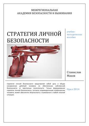 Стратегия личной безопасности: учебно-методическое пособие photo №1
