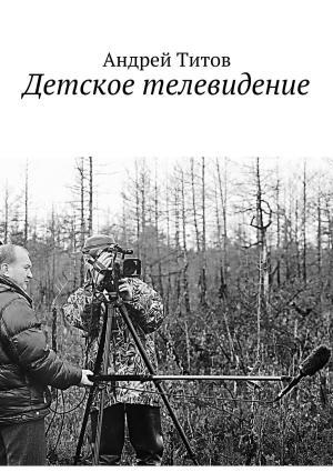 Детское телевидение photo №1