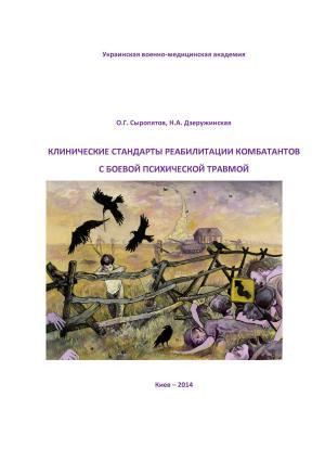 Клинические стандарты реабилитации комбатантов с боевой психической травмой Foto №1