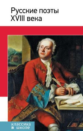 Русские поэты XVIII века. Стихотворения, басни photo №1