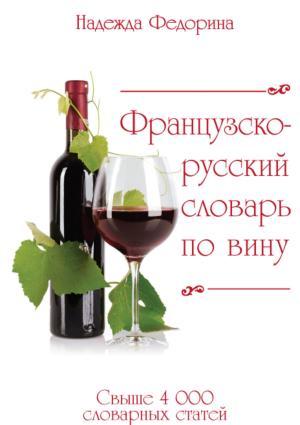 Французско-русский словарь по вину photo №1