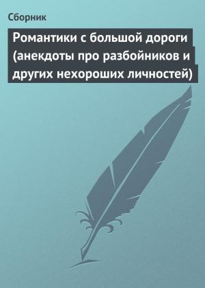 Романтики с большой дороги (анекдоты про разбойников и других нехороших личностей) photo №1