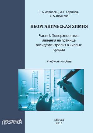 Неорганическая химия: Часть I. Поверхностные явления на границе оксид/электролит в кислых средах Foto №1