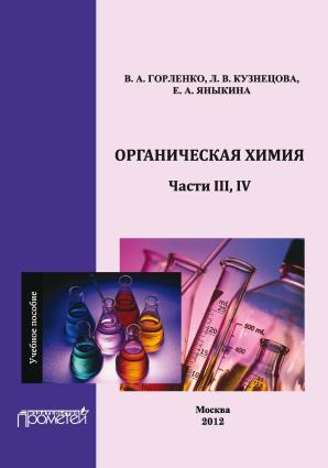 Органическая химия. Части ІІІ, IV Foto №1