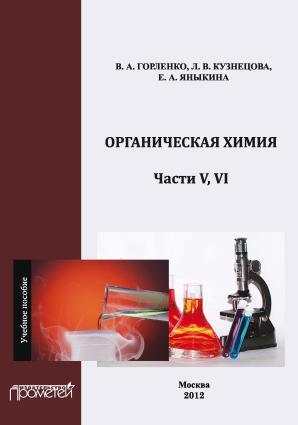 Органическая химия. Части V, VI Foto №1