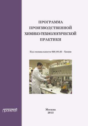 Программа производственной химико-технологической практики студентов очного отделения химического факультета Foto №1