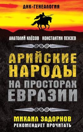 Арийские народы на просторах Евразии Foto №1