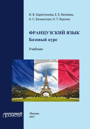 Французский язык: базовый курс. Учебник Foto №1