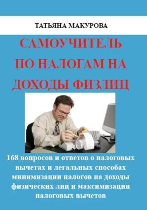Самоучитель по налогам на доходы физлиц Foto №1