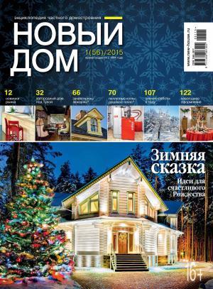 Журнал «Новый дом» №01/2015 photo №1