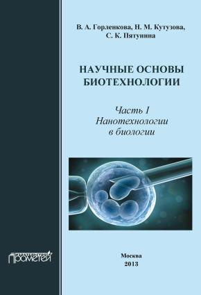Научные основы биотехнологии. Часть I. Нанотехнологии в биологии Foto №1