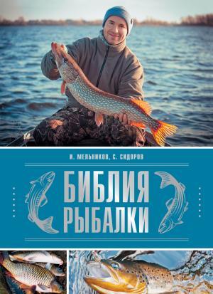 Библия рыбалки photo №1