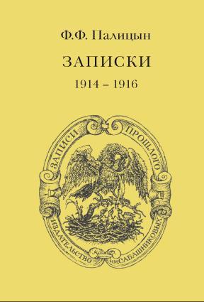 Записки. Том I. Северо-Западный фронт и Кавказ (1914 – 1916) photo №1