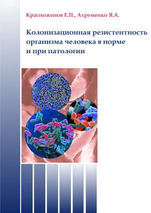 Колонизационная резистентность организма человека в норме и при патологии photo №1
