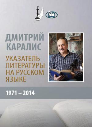 Дмитрий Каралис. Указатель литературы на русском языке 1971-2014 photo №1