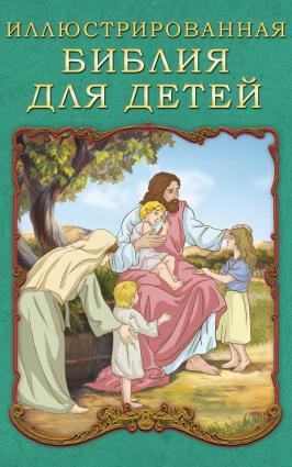 Иллюстрированная Библия для детей photo №1