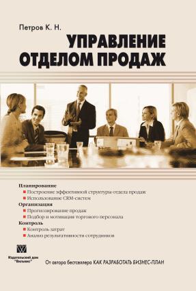 Управление отделом продаж Foto №1