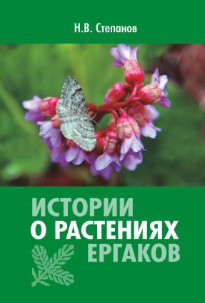 Истории о растениях Ергаков photo №1