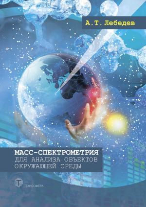 Масс-спектрометрия для анализа объектов окружающей среды