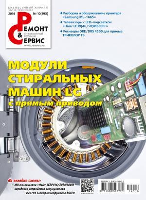 Ремонт и Сервис электронной техники №10/2014 photo №1