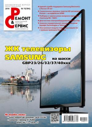 Ремонт и Сервис электронной техники №11/2014 photo №1