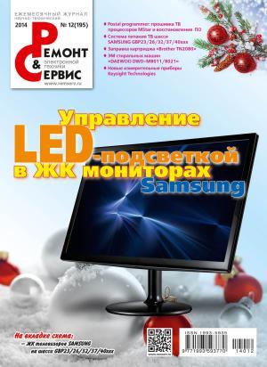 Ремонт и Сервис электронной техники №12/2014 photo №1