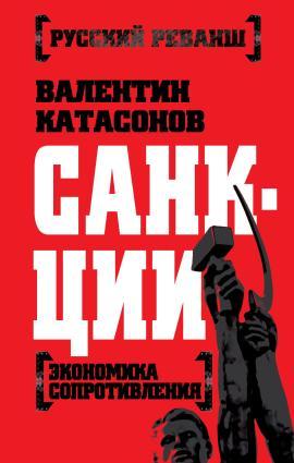 Санкции. Экономика для русских Foto №1
