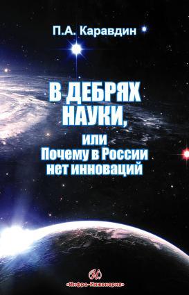 В дебрях науки, или Почему в России нет инноваций photo №1