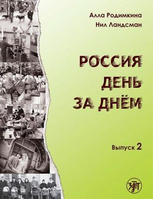 Россия день за днём. Выпуск 2 photo №1