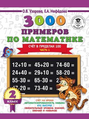 3000 примеров по математике. 2 класс. Счет в пределах 100. В 2 ч. Часть 1 photo №1