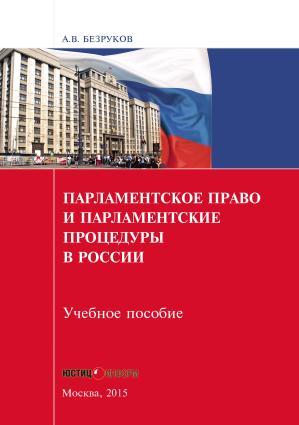 Парламентское право и парламентские процедуры в России Foto №1