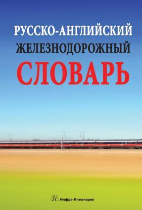 Русско-английский железнодорожный словарь Foto №1