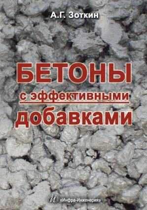 Бетоны с эффективными добавками photo №1