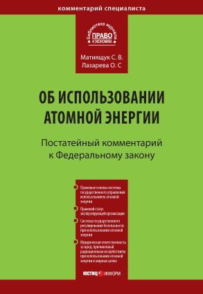 Комментарий к Федеральному закону от 21 ноября 1995г.№ 170-ФЗ «Об использовании атомной энергии» (постатейный)