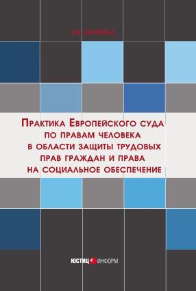 Практика Европейского суда по правам человека в области защиты трудовых прав граждан и права на социальное обеспечение photo №1