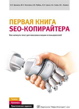 Первая книга SEO-копирайтера. Как написать текст для поисковых машин и пользователей photo №1