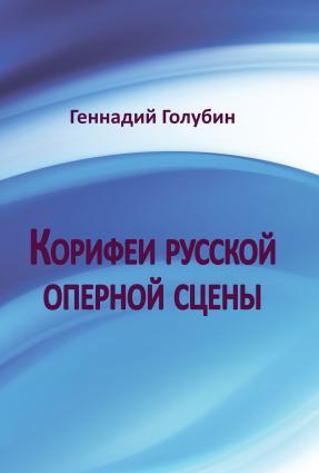 Корифеи русской оперной сцены. На волнах радиопередач photo №1