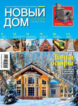 Журнал «Новый дом» №02-03/2015