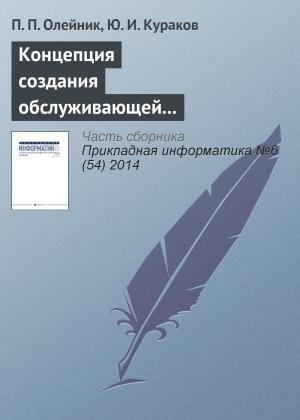 Концепция создания обслуживающей корпоративной информационной системы экономического производственно-энергетического кластера Foto №1