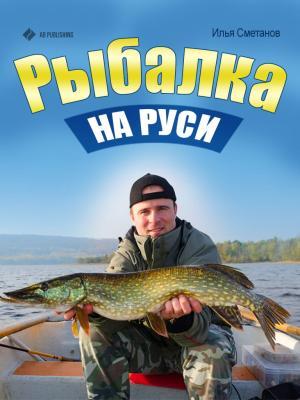 Рыбалка на Руси photo №1