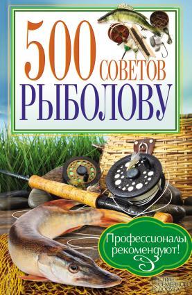 500 советов рыболову photo №1