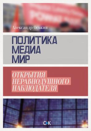 Политика, медиа, мир – открытия неравнодушного наблюдателя photo №1