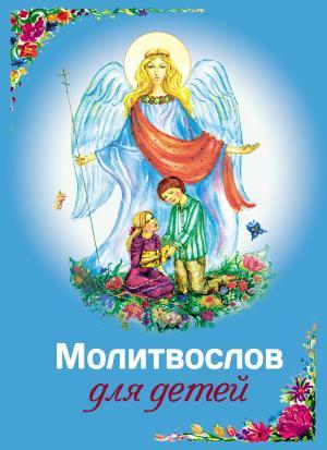 Молитвослов для детей photo №1