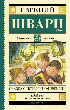 Сказка о потерянном времени (сборник) Foto №1