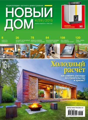 Журнал «Новый дом» №04/2015