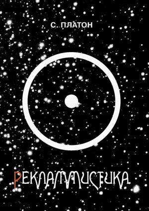 Рекламмистика (сборник) Foto №1