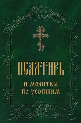Псалтирь и молитвы по усопшим Foto №1