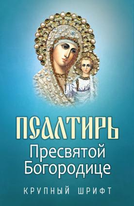 Псалтирь Пресвятой Богородице Foto №1